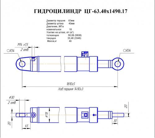 Гидроцилиндр выдвижения опор ЦГ-63.40х1490.17 (КС-3574.31.300)