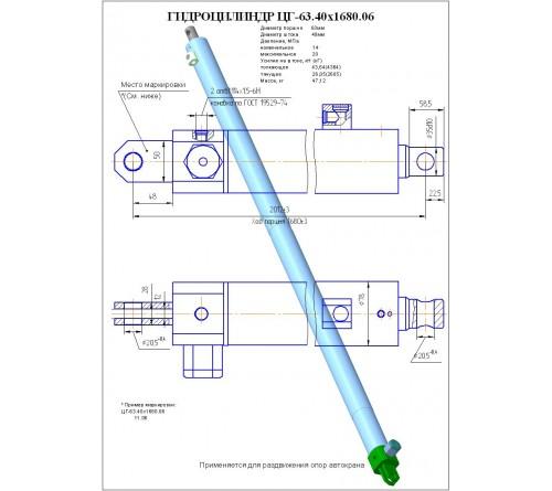 Гидроцилиндр выдвижения опор ЦГ-63.40х1680.06 (КС-55713.2.31.300-2)